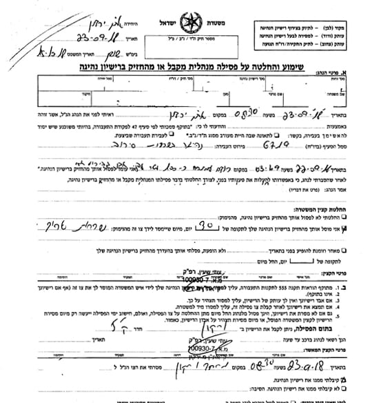 פסילת רישיון שהוטלה על ידי המשטרה